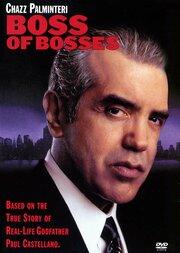 Смотреть онлайн Босс всех боссов