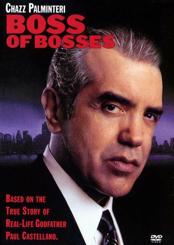 Босс всех боссов 2001