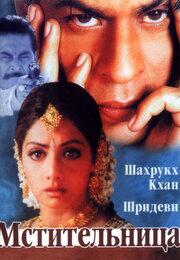 Мстительница (1996)