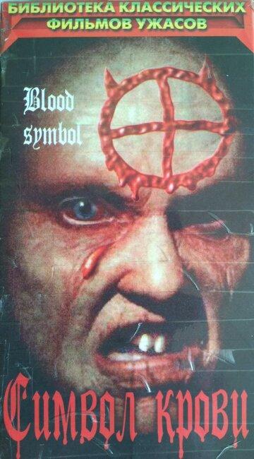 Символ крови (1992)