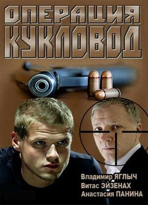 Операция Кукловод (2013)