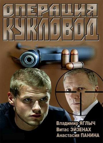 Операция 'Кукловод' (Operatsiya 'Kuklovod')