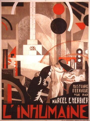 Бесчеловечность (1924)