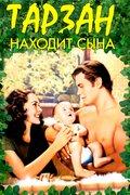 Тарзан находит сына (1939)
