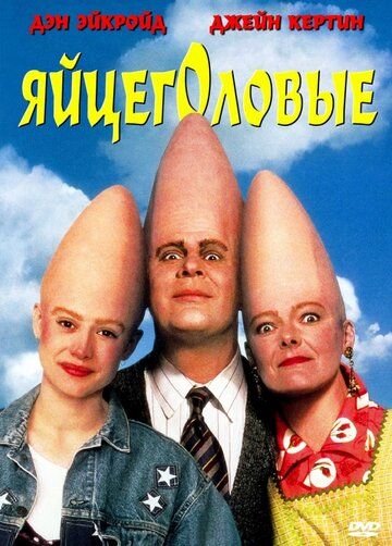 ����������� (Coneheads)