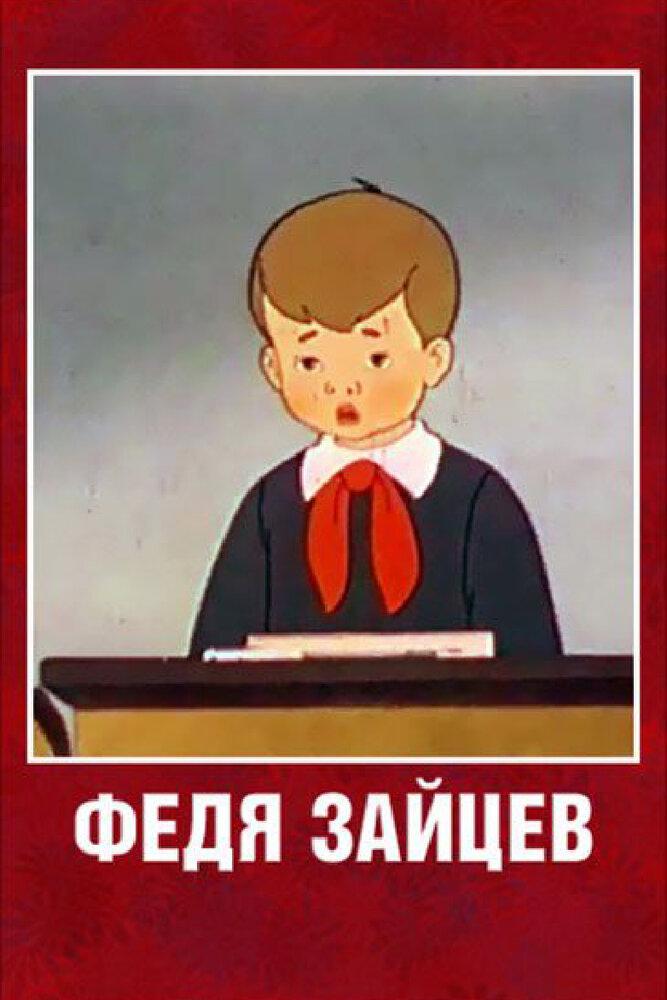 Фильмы Федя Зайцев смотреть онлайн