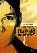 http://www.kinopoisk.ru/images/film/16466.jpg