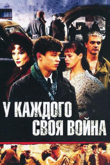 У каждого своя война (2010) полный фильм