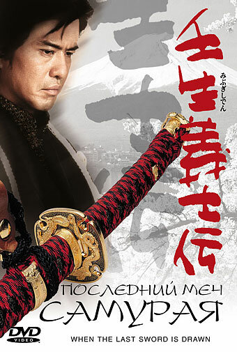 Скачать дораму Последний меч самурая Mibu gishi den