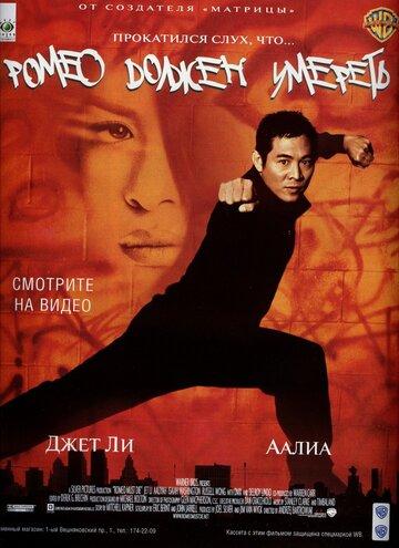 Ромео должен умереть / Romeo Must Die (2000) смотреть онлайн