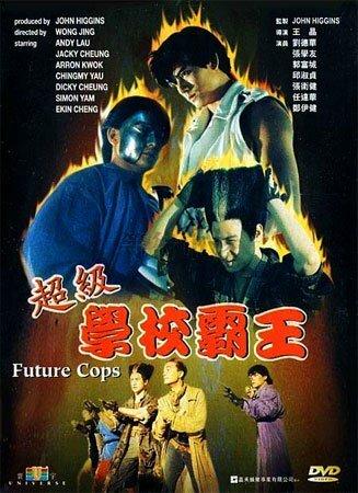 Скачать дораму Полиция будущего Chiu kap hok hau ba wong