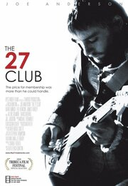 Смотреть онлайн Клуб 27
