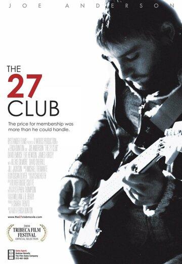 Клуб 27 (2008)