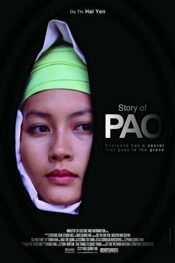 История Пао (2006)