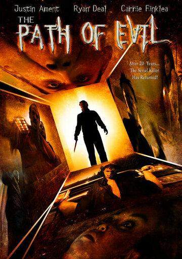 Тропа зла (2005)
