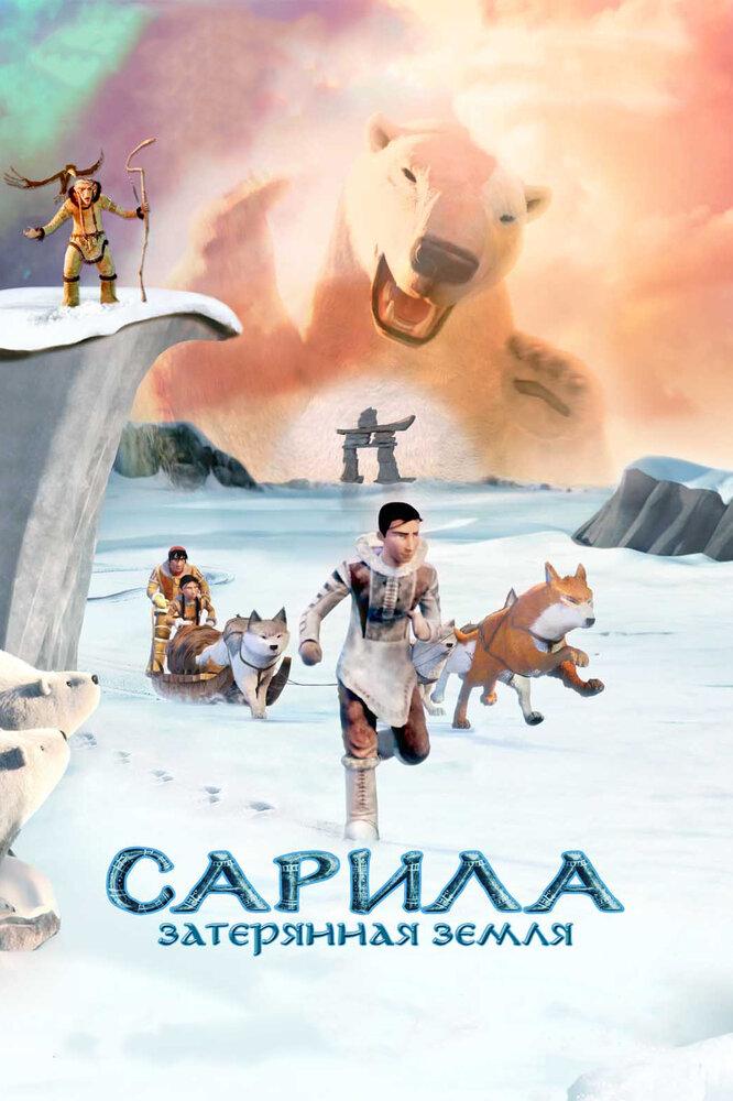 Легенда о Сариле (Сарила: Затерянная земля) / The legend of Sarila (La lеgende de Sarila) (Нэнси Севард) [2013, мультфильм, приключения, DVDRip-AVC] DUB