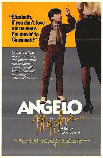 Анджело, моя любовь (1983)