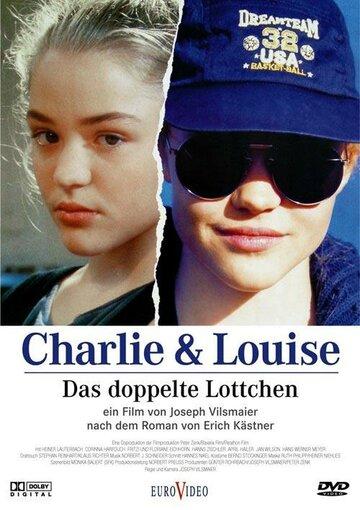 Чарли и Луиза: Девочки близнецы (1994)