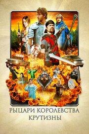 Рыцари королевства Крутизны (2012)