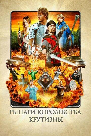 Рыцари королевства Крутизны (Knights of Badassdom)