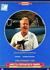 Месть пернатого змея (1984)