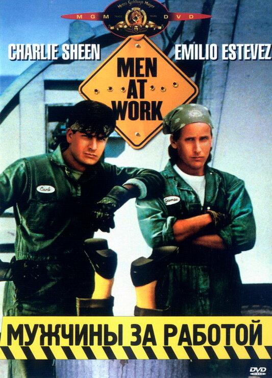 Скачать сериал мужики за работой