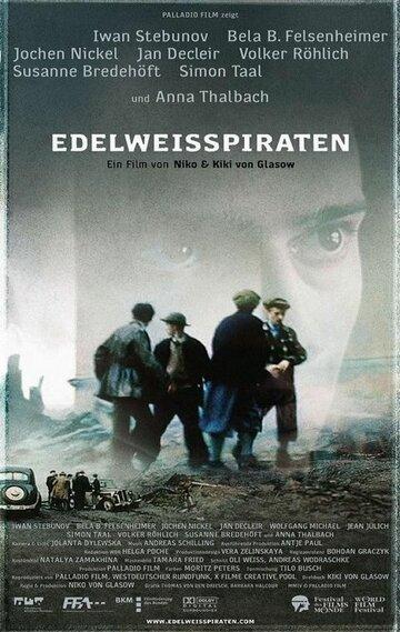 Пираты Эдельвейса (Edelweisspiraten)
