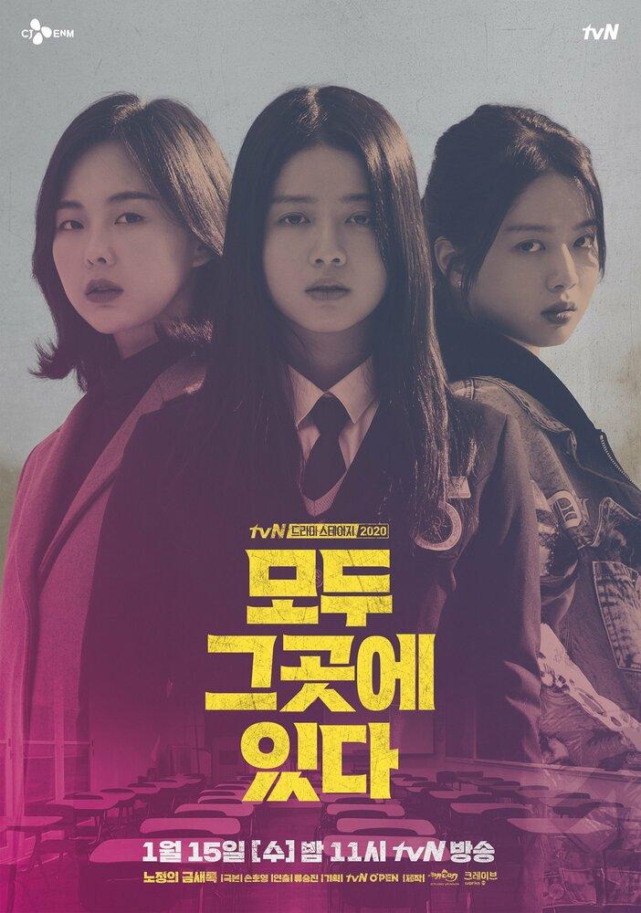 1330153 - Все там ✸ 2020 ✸ Корея Южная