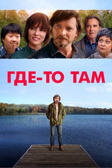 Постер к фильму Где-то там (2020)