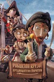 Смотреть Робинзон Крузо: Предводитель пиратов (2013) в HD качестве 720p