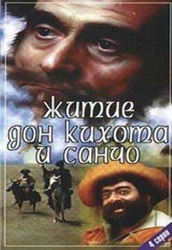 Житие Дон Кихота и Санчо (1988)