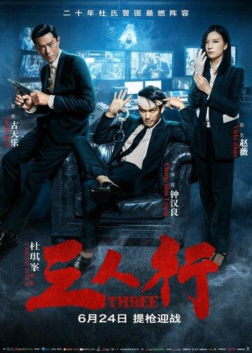 Трое (2016) полный фильм онлайн