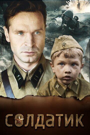 Постер Солдатик 2018