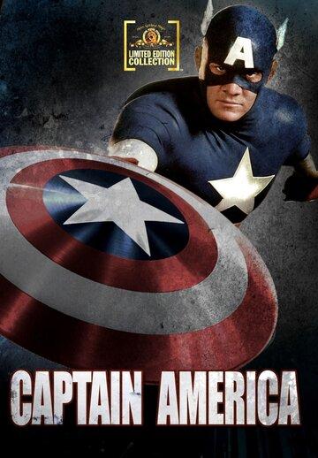 ������� ������� (Captain America)