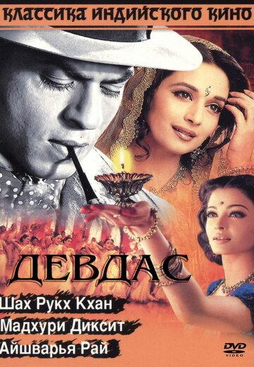 Девдас /Devdas (2002)