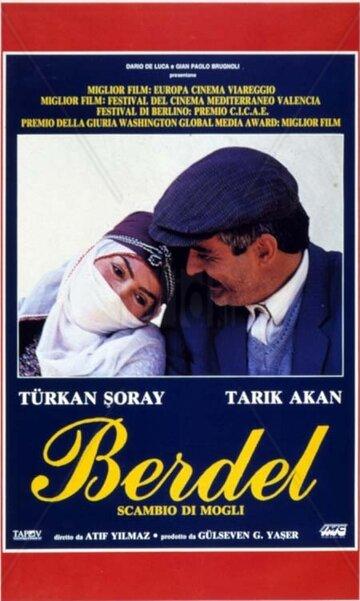 Бердель (Berdel)