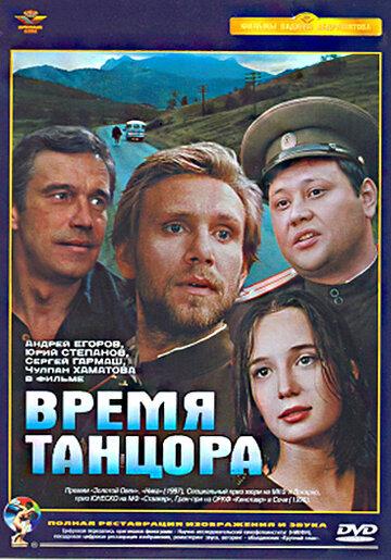 Время танцора (1997)