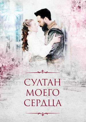 Султан моего сердца (2018)