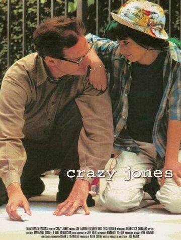 (Crazy Jones)