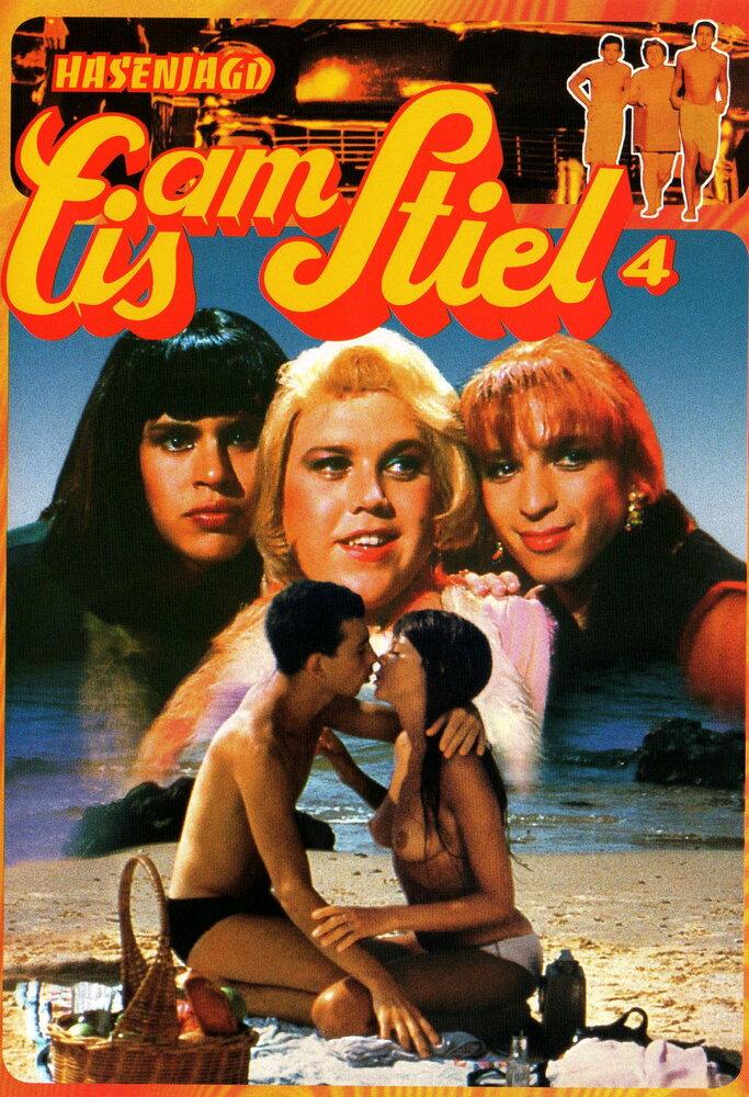 Горячая гей фильмы часть