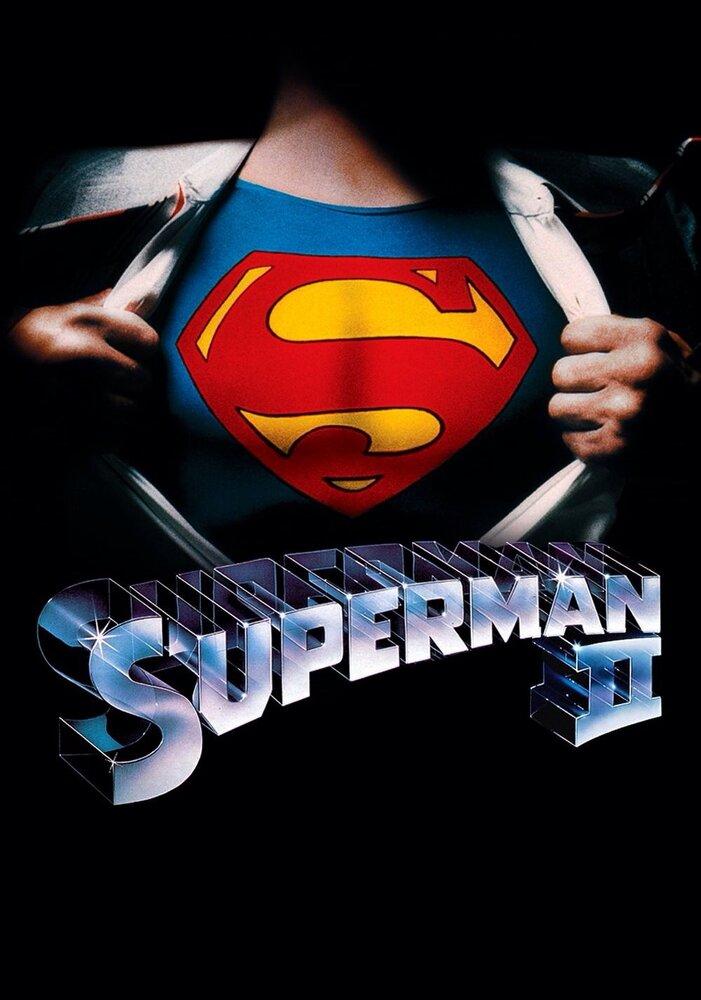 Супермен 2: Режиссерская версия (2006) - смотреть онлайн