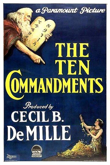 Десять заповедей (1923) полный фильм онлайн