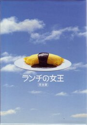 Королева обеда (2002)
