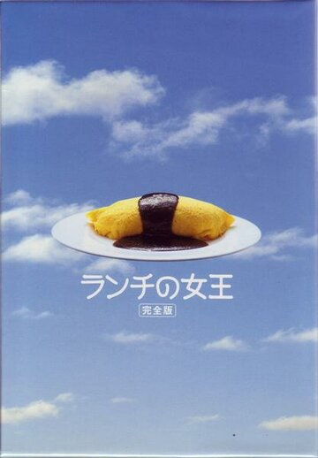 Королева обеда (2002) полный фильм онлайн
