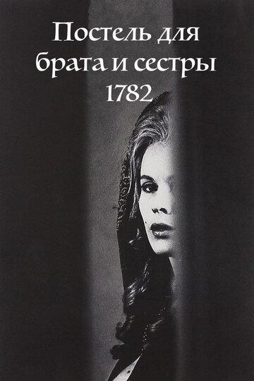 Постель для брата и сестры 1782 (1965)