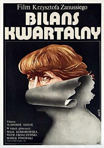 Квартальный отчет (1974)