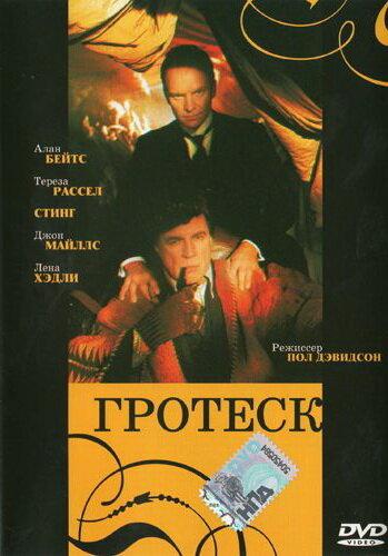 Гротеск (1995) — отзывы и рейтинг фильма