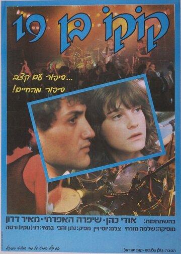Девятнадцатилетний Коко (1985)