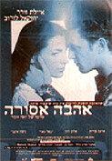 Запретная любовь (1997)