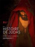 История Иуды